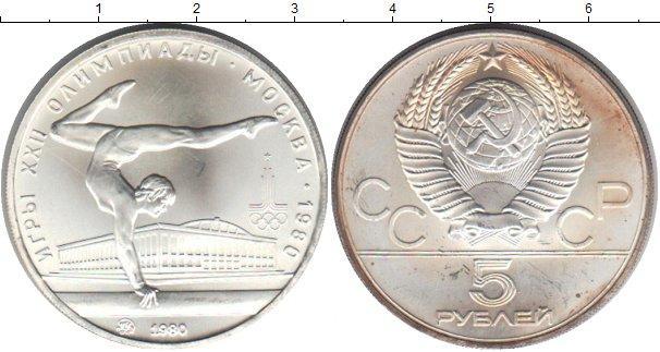 5 рублей (10) 1980 года фото