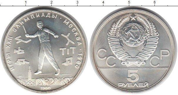 5 рублей (11) 1980 года фото