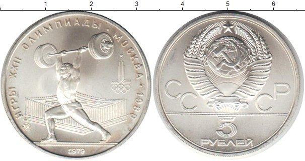 5 рублей (5) 1979 года фото