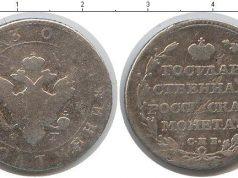 1 полуполтинник 1805 года фото
