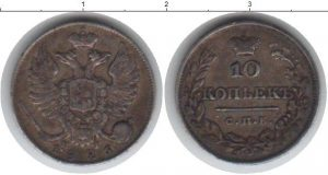 10 копеек 1826 года фото