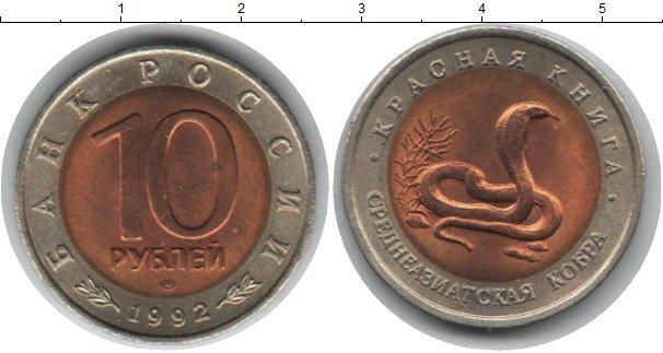 10 рублей 1992 года фото