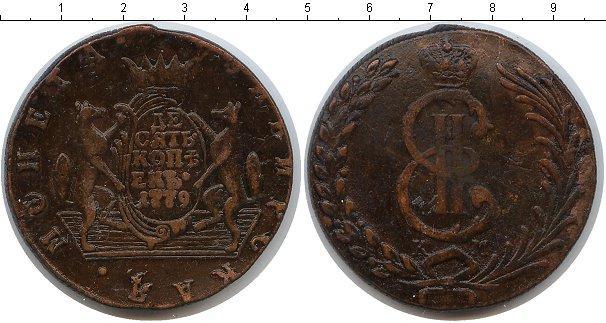 10 копеек 1779 года фото