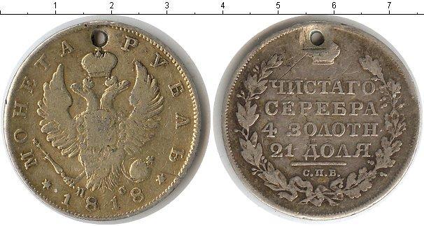 1 рубль 1818 года фото