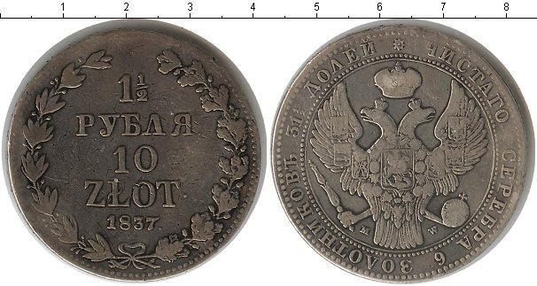 1 1/2 рубля/ 10 злотых 1837 года фото