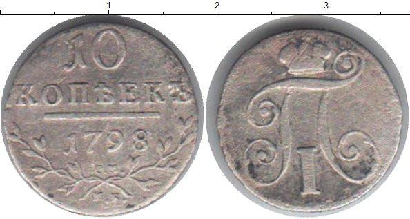 10 копеек 1798 года фото