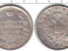 1 рубль 1811 года фото