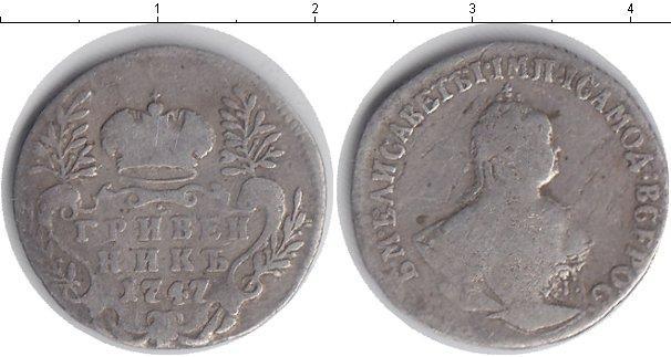 1 гривенник 1747 года фото