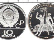 10 рублей (9) 1979 года фото
