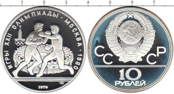 10 рублей (10) 1979 года фото