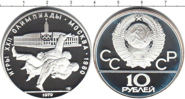 10 рублей (11) 1979 года фото