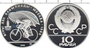 10 рублей (7) 1978 года фото