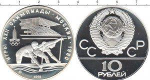 10 рублей (8) 1978 года фото