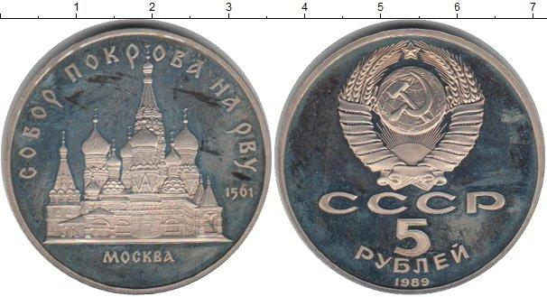 5 рублей (6) 1989 года фото