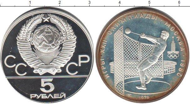 5 рублей (6) 1979 года фото