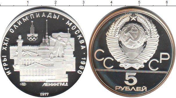 5 рублей (13) 1977 года фото