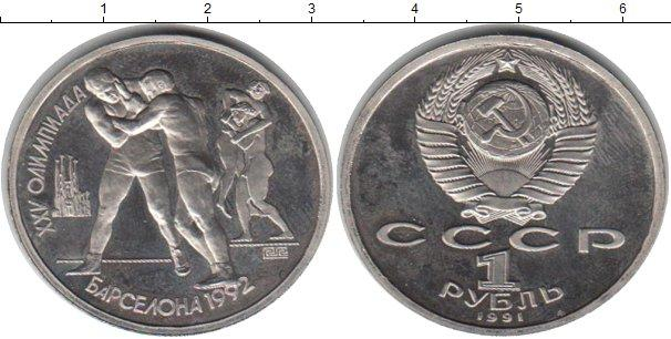 1 рубль (27) 1991 года фото