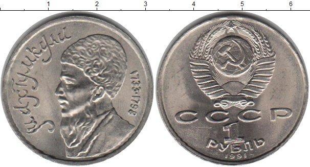 1 рубль (28) 1991 года фото