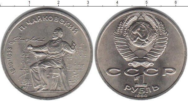 1 рубль (12) 1990 года фото