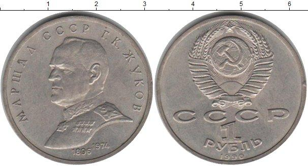 1 рубль (13) 1990 года фото