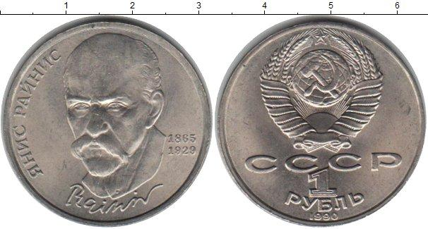 1 рубль (14) 1990 года фото