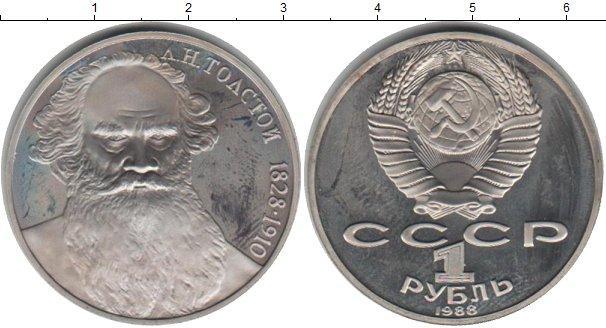 1 рубль (5) 1988 года фото