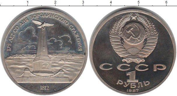 1 рубль (10) 1987 года фото