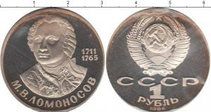 1 рубль (2) 1986 года фото