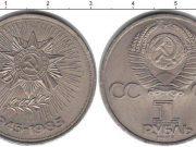1 рубль (5) 1985 года фото