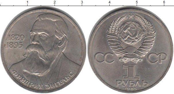 1 рубль (6) 1985 года фото