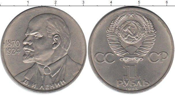 1 рубль (7) 1985 года фото