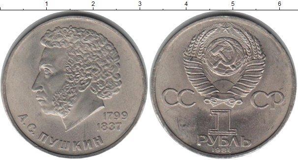 1 рубль (3) 1984 года фото