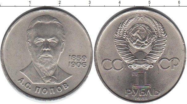 1 рубль (4) 1984 года фото
