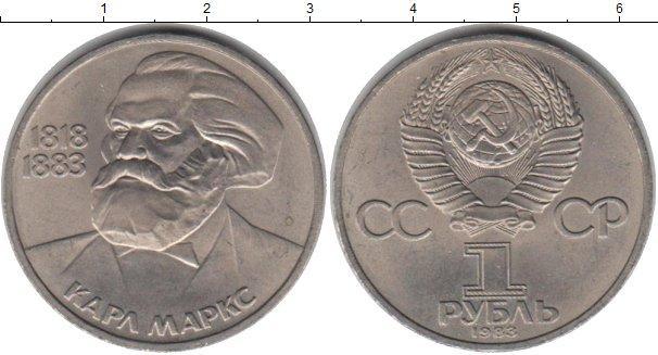 1 рубль (5) 1983 года фото