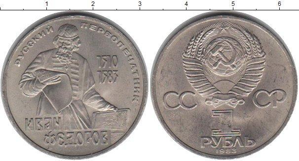 1 рубль (6) 1983 года фото