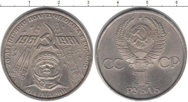 1 рубль (4) 1981 года фото