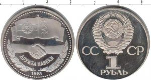 1 рубль (5) 1981 года фото
