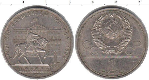 1 рубль (2) 1978 года фото