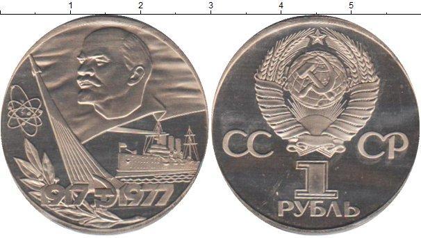 1 рубль (4) 1977 года фото