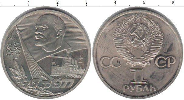 3 рубля 1977 года фото
