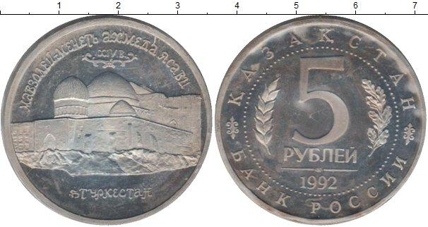 5 рублей 1992 года фото