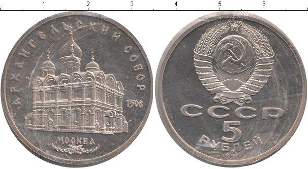 5 рублей (12) 1991 года фото