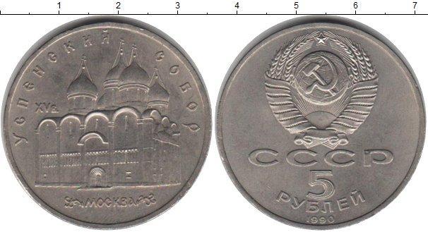 5 рублей (5) 1990 года фото