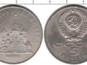 5 рублей (7) 1989 года фото