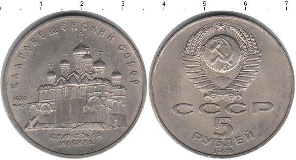 5 рублей (8) 1989 года фото