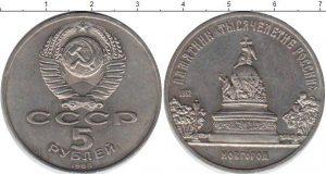 5 рублей (6) 1988 года фото