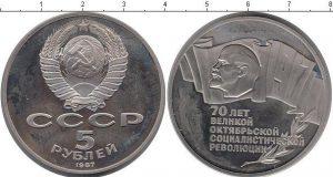 5 рублей (2) 1987 года фото