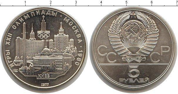 5 рублей (14) 1977 года фото