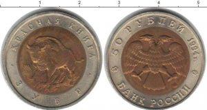 50 рублей 1994 года фото