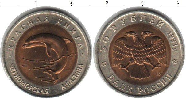 50 рублей (5) 1993 года фото
